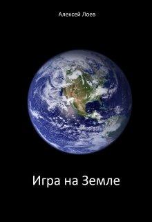 """Книга. """"Игра на Земле"""" читать онлайн"""