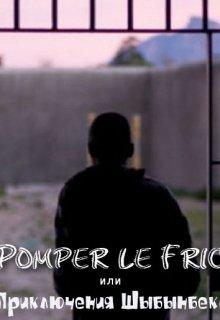 """Книга. """"Pomper le Fric или приключения Шыбынбека"""" читать онлайн"""