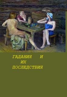 """Книга. """"Гадания и их последствия"""" читать онлайн"""