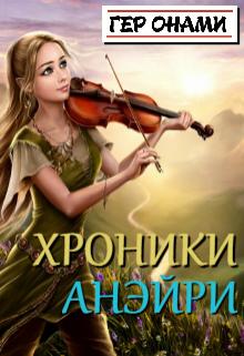 """Книга. """"Хроники Анэйри"""" читать онлайн"""