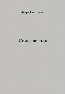 """Книга. """"Семь слепцов"""" читать онлайн"""