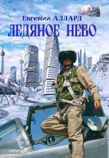 """Книга. """"Ледяное небо"""" читать онлайн"""