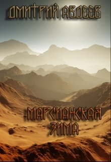 """Книга. """"Марсианская Зима"""" читать онлайн"""