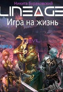 "Книга. ""Lineage: Игра на жизнь"" читать онлайн"