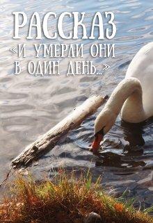 """Книга. """"И умерли они в один день..."""" читать онлайн"""