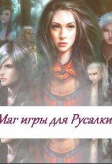 """Книга. """"Маг игры для русалки"""" читать онлайн"""