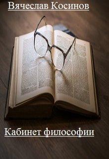 """Книга. """"Кабинет философии"""" читать онлайн"""