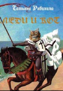 "Книга. ""Леди и кот"" читать онлайн"