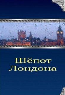 "Книга. ""Шёпот Лондона"" читать онлайн"