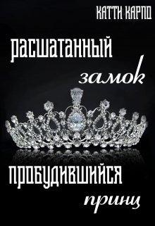 """Книга. """"Расшатанный замок, пробудившийся принц (1-ая часть)"""" читать онлайн"""
