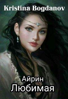 """Книга. """"Айрин Любимая"""" читать онлайн"""