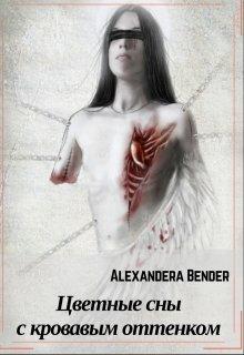 """Книга. """"Цветные сны с кровавым оттенком"""" читать онлайн"""