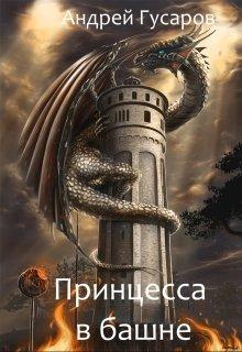 """Книга. """"Принцесса в башне"""" читать онлайн"""