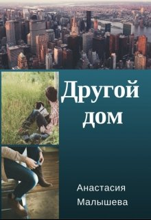 """Книга. """"Другой дом"""" читать онлайн"""