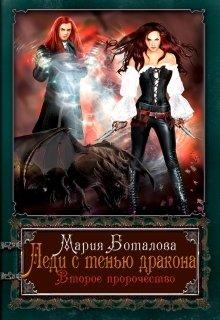 """Книга. """"Леди с тенью дракона 2"""" читать онлайн"""