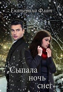 """Книга. """"Сыпала ночь снег"""" читать онлайн"""