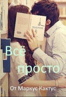 """Книга. """"Всё просто"""" читать онлайн"""