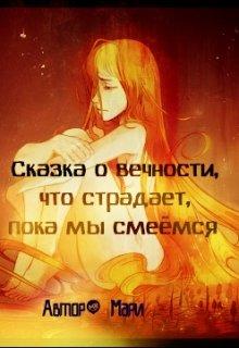 """Книга. """"Сказка о вечности, что страдает пока мы смеёмся..."""" читать онлайн"""