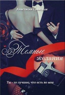 """Книга. """"Темные желания"""" читать онлайн"""