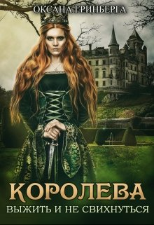 """Книга. """"Королева. Выжить и не свихнуться"""" читать онлайн"""