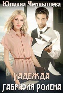 """Книга. """"Надежда Габриэля Ролена"""" читать онлайн"""