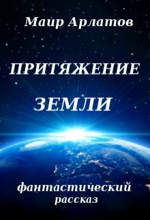 """Книга. """"Притяжение Земли"""" читать онлайн"""