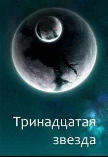 """Книга. """"Тринадцатая звезда"""" читать онлайн"""