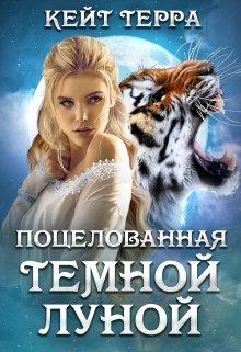 """Книга. """"Поцелованная Темной Луной"""" читать онлайн"""