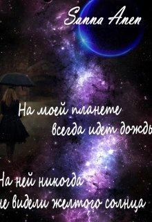 """Книга. """"На моей планете всегда идет дождь"""" читать онлайн"""