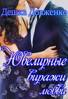 """Книга. """"Ювелирные виражи любви"""" читать онлайн"""