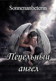 """Книга. """"Пепельный ангел"""" читать онлайн"""