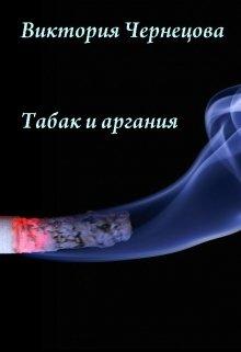 "Книга. ""Табак и аргания"" читать онлайн"