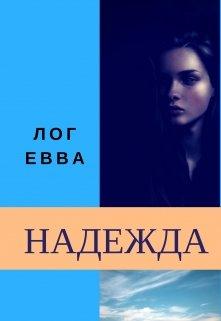 """Книга. """"Надежда"""" читать онлайн"""