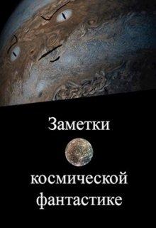 """Книга. """"Заметки о космической фантастике"""" читать онлайн"""