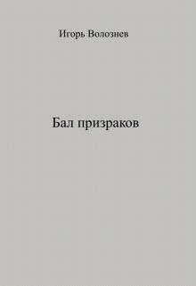 """Книга. """"Бал призраков"""" читать онлайн"""