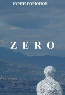 """Книга. """"Zero. Начало пути. (книга первая)"""" читать онлайн"""