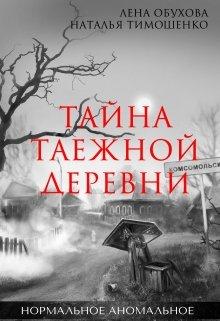 """Книга. """"Тайна таежной деревни"""" читать онлайн"""