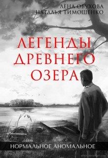 """Книга. """"Легенды древнего озера"""" читать онлайн"""