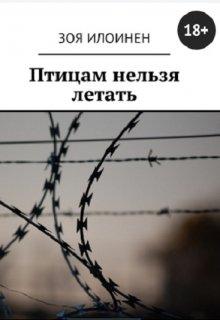 """Книга. """"Птицам нельзя летать"""" читать онлайн"""