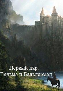 """Книга. """"Первый дар. Ведьма и Бальдермал"""" читать онлайн"""