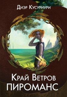 "Книга. ""Край Ветров: Пироманс"" читать онлайн"