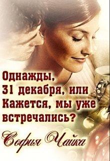 """Книга. """"Однажды, 31 декабря, или Кажется, мы уже встречались?"""" читать онлайн"""