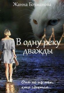 """Книга. """"В одну реку дважды"""" читать онлайн"""