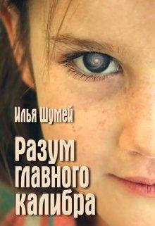 """Книга. """"Разум главного калибра"""" читать онлайн"""