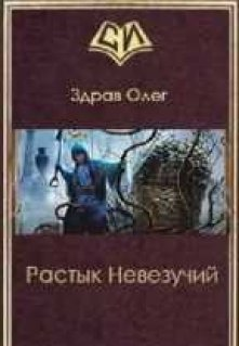 "Книга. ""Растык Невезучий"" читать онлайн"