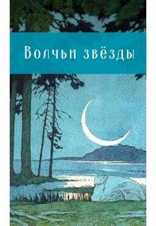 """Книга. """"Волчьи звёзды"""" читать онлайн"""