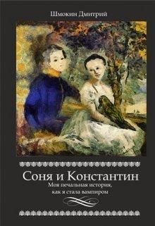 """Книга. """"Соня и Константин: моя печальная история..."""" читать онлайн"""