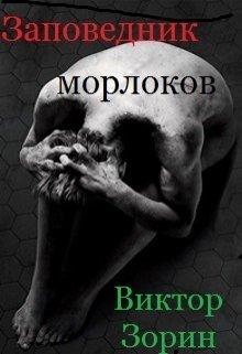 """Книга. """"Заповедник морлоков"""" читать онлайн"""
