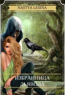 """Книга. """"Избранница дьявола"""" читать онлайн"""