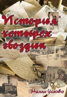 """Книга. """"История четырех гвоздик"""" читать онлайн"""